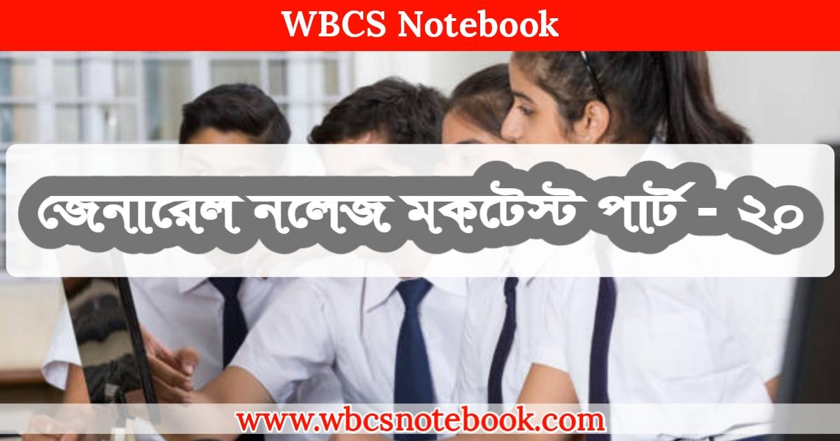 General Knowledge Mock Test Part - 20 in Bengali     জেনারেল নলেজ মকটেস্ট পার্ট -২০