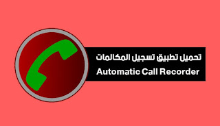 تطبيق تسجيل المكالمات automatic call recorder باحدث اصدراته 2020 للأندرويد
