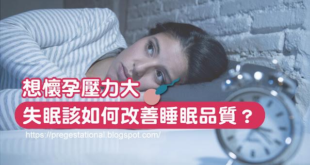 想懷孕壓力大失眠了怎麼辦