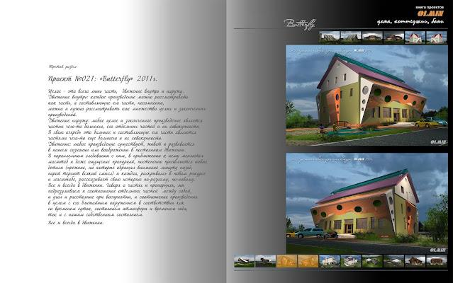 Красочный проект реконструкции архитектуры детского центра