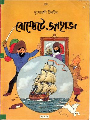 Tintin Comics in Bengali PDF, Bombete Jahaj, বোম্বেটে জাহাজ