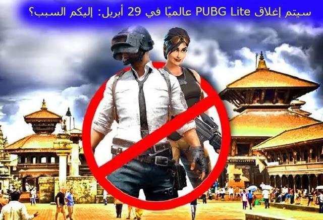 سيتم إغلاق PUBG Lite عالميًا في 29 أبريل: إليكم السبب؟