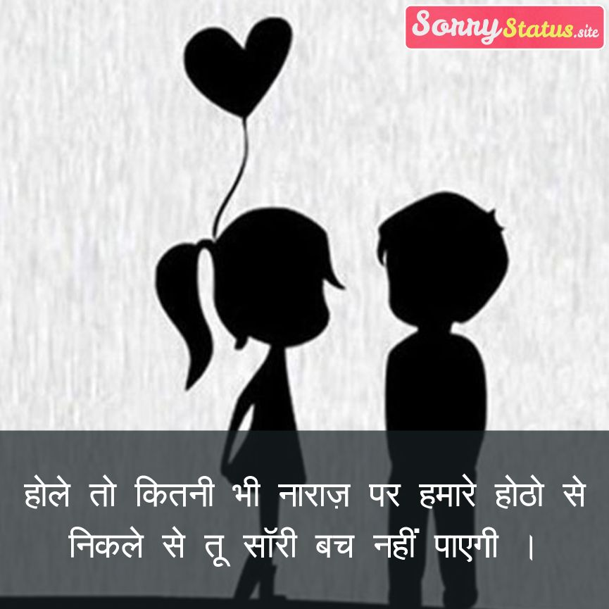 Sorry Status Hindi WhatsApp