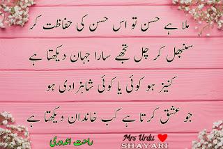 best romantic shayari, best urdu shayari, new urdu shayari, urdu shayari