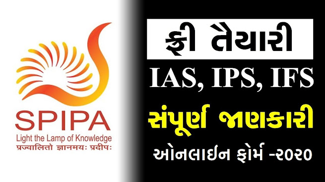 SPIPA Entrance Exam for Training of UPSC Civil Services (IAS, IPS ...