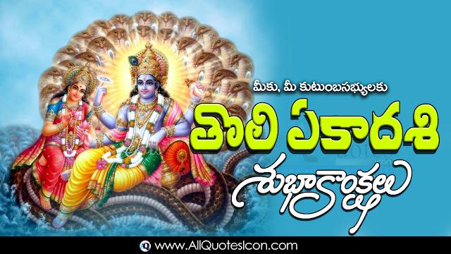 Toli-Ekadasi-Wishes-In-Telugu-Whatsapp-Pictures-Facebook-HD-Wallpapers-Famous-Hindu-Festival-Best-Toli-Ekadasi-Greetings-Telugu-Qutoes-Images-Free