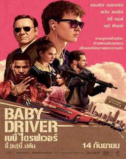 Baby Driver (2017) – จี้ เบบี้ ปล้น [พากย์ไทย]