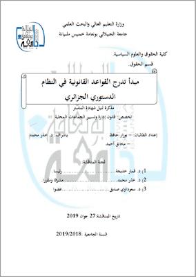 مذكرة ماستر: مبدأ تدرج القواعد القانونية في النظام الدستوري الجزائري PDF