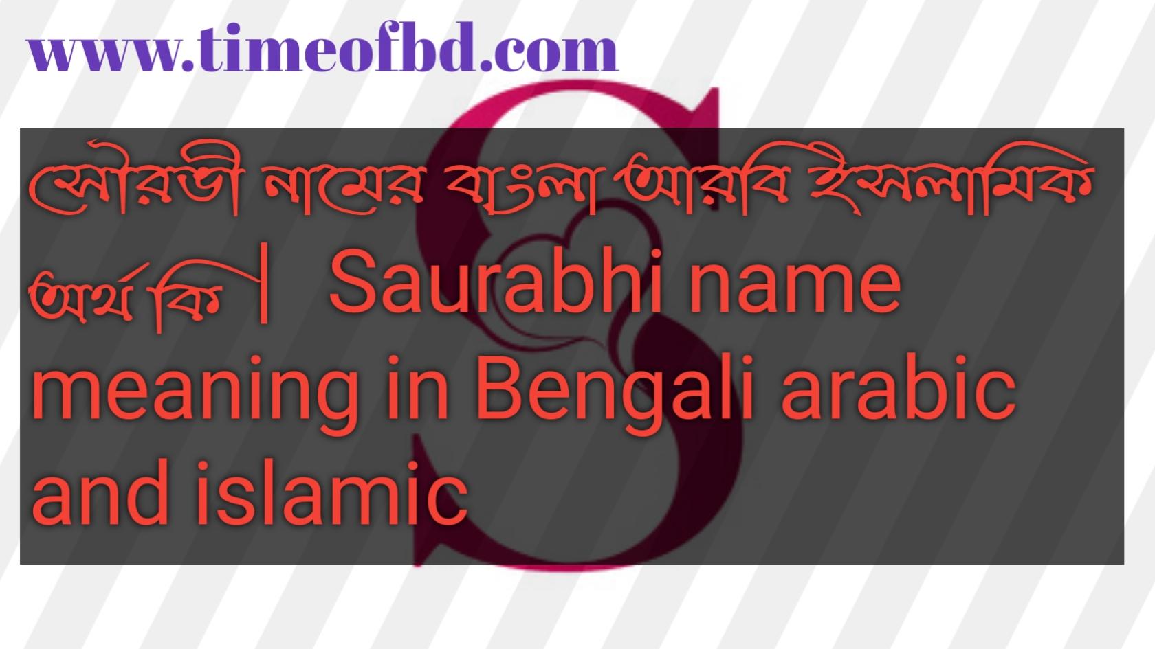 সৌরভী নামের অর্থ কি, সৌরভী নামের বাংলা অর্থ কি, সৌরভী নামের ইসলামিক অর্থ কি, Saurabhi name in Bengali, সৌরভী কি ইসলামিক নাম,