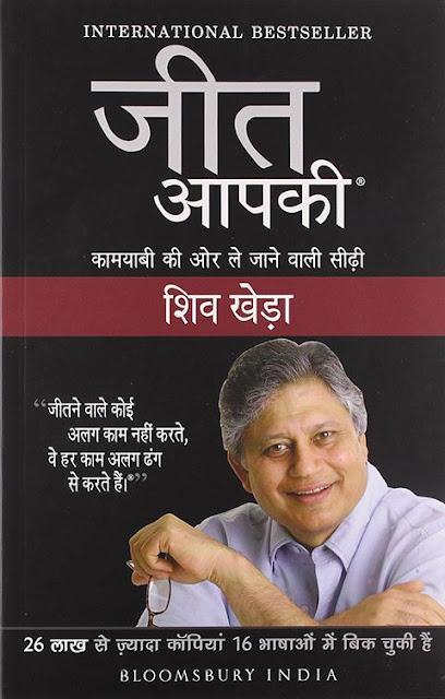 jeet aapki hindi ( you can win book in hindi ) - shiv khera