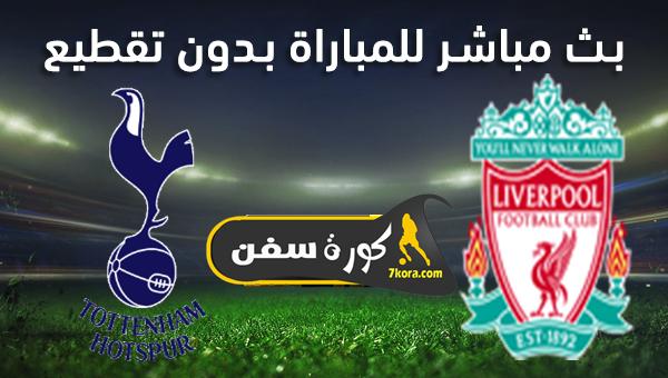 موعد مباراة توتنهام وليفربول بث مباشر بتاريخ 11-01-2020 الدوري الانجليزي