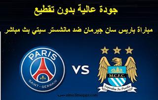 كورة لايف Kora Live HD | الأن مشاهدة مباراة باريس سان جيرمان ومانشستر سيتي بث مباشر اليوم 4/5/2021 في اياب نصف نهائي دوري أبطال أوروبا بدون تقطيعااات تعليق عربي