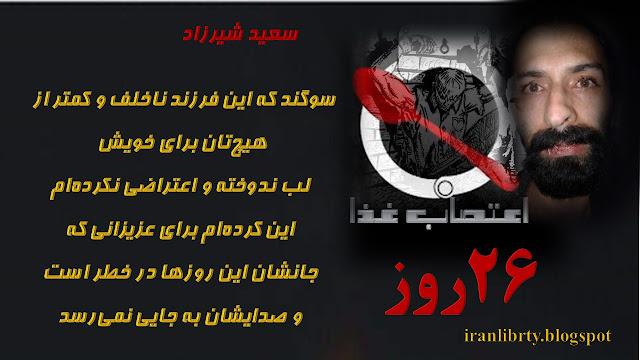 زندانی در اعتصاب سعید شیرزاد،
