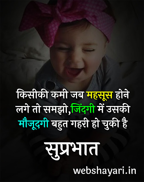 suprbhat good morning status for whatsapp