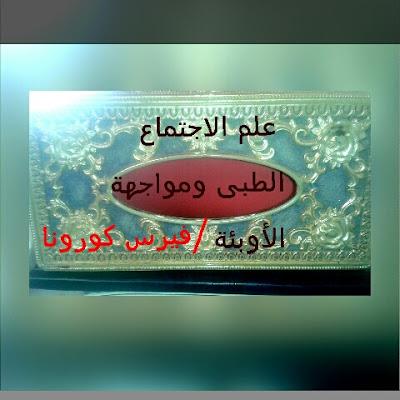 صوره تحمل اسم علم الاجتماع الطبى ومواجهه الاوبئه