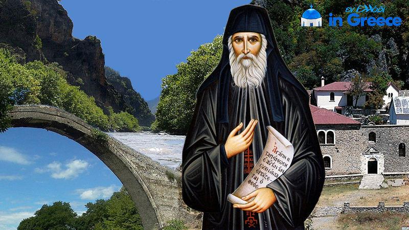 Άγιος Παΐσιος Κόνιτσα