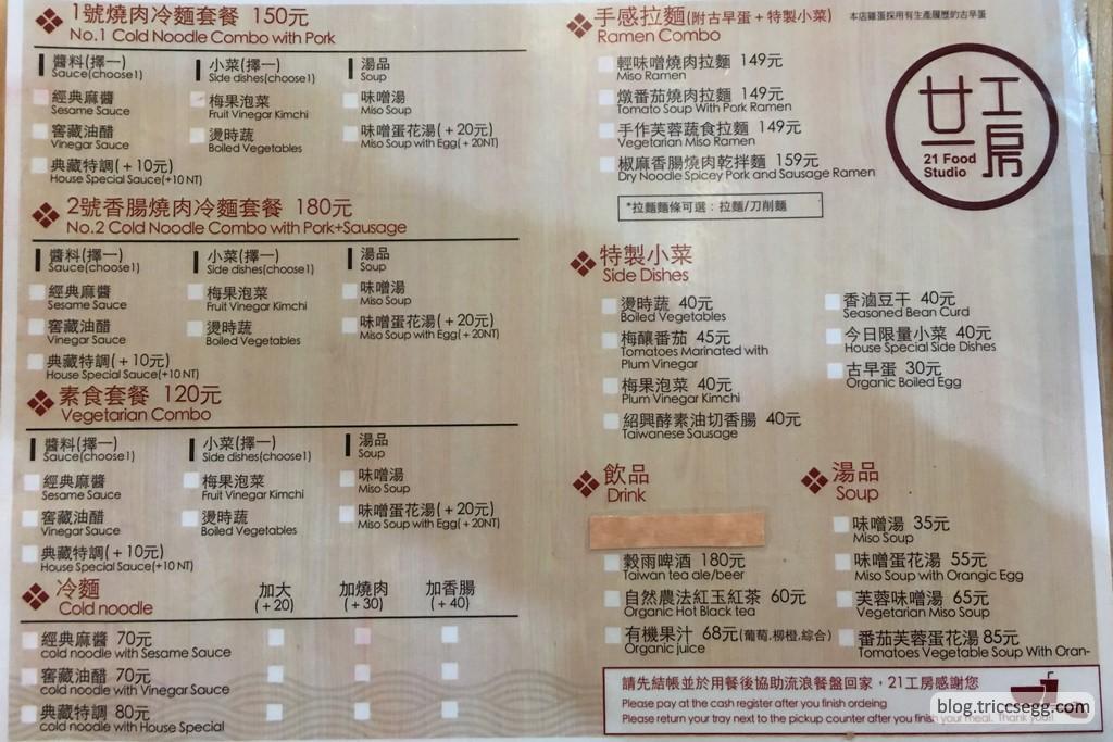 21工房菜單.jpg