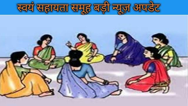 Swayam sahayata samuh की महिलाओं के फ्लिपकार्ट पर बिकेंगे उत्पाद