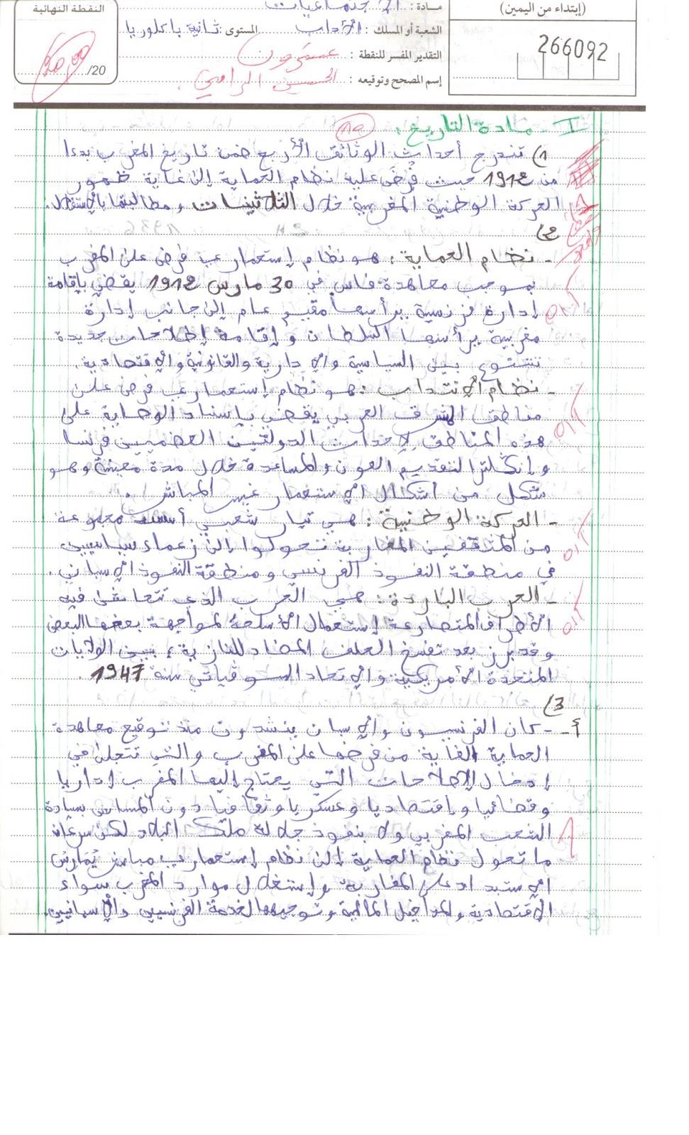 الإنجاز النموذجي (20/20)؛ الامتحان الوطني الموحد للباكالوريا، التاريخ والجغرافيا، مسلك الآداب 2013