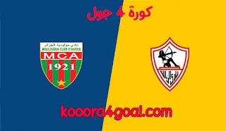 موعد مباراة الزمالك ومولودية الجزائر الإياب كورة جول والقنوات الناقلة