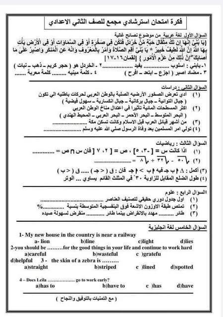 نموذج امتحان متعدد التخصصات الصف الثانى الاعدادى ترم اول2021