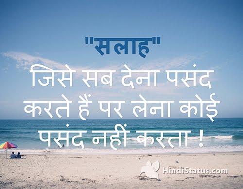 Advice - HindiStatus