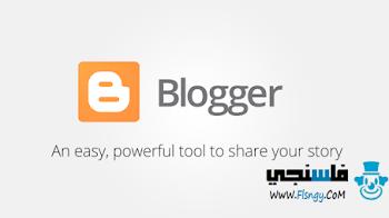 كيفية انشاء مدونة بلوجر بالصور