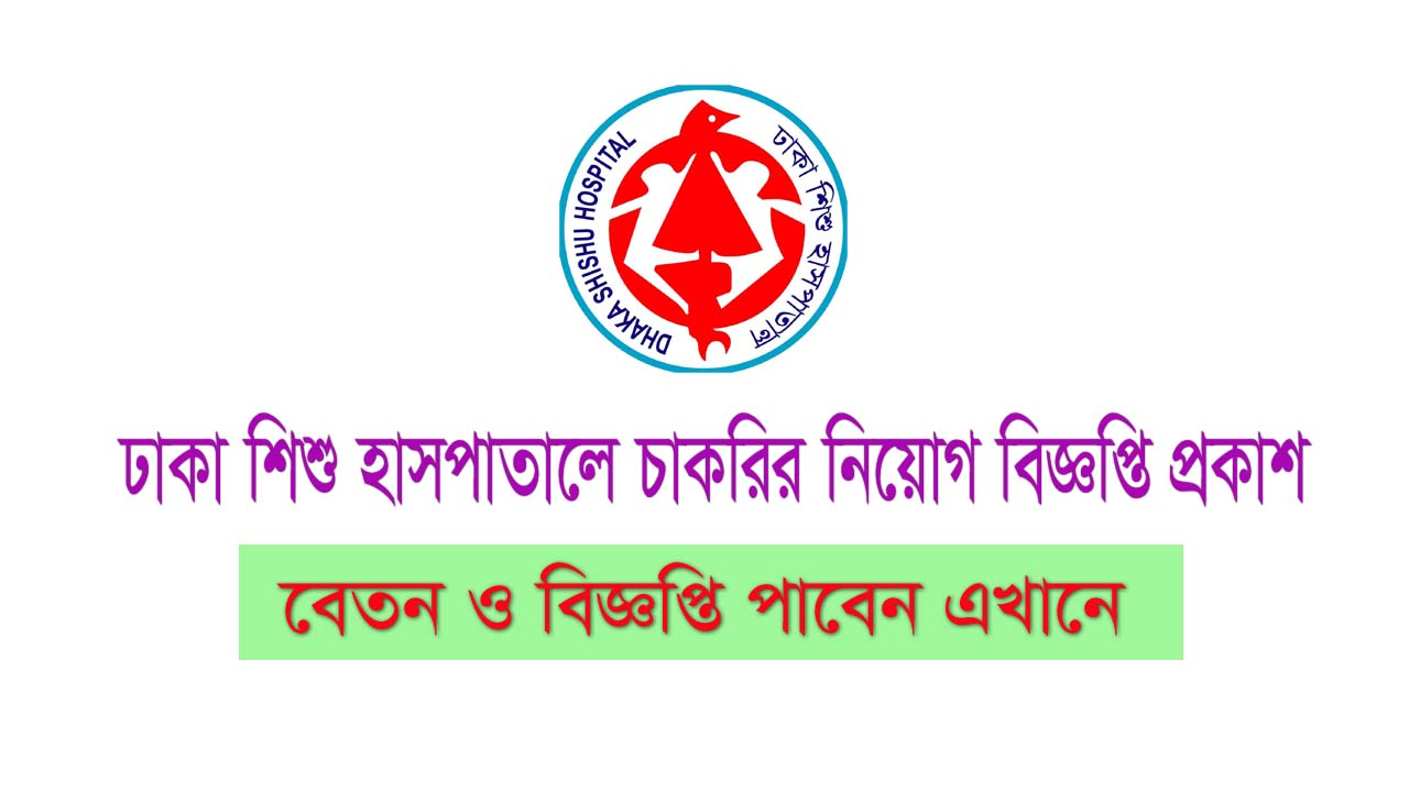Dhaka Sishu Hospital Job Circular