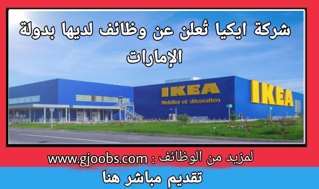 وظائف شاغرة متنوعة شركة ايكيا بدولة الإمارات لعدد من التخصصات