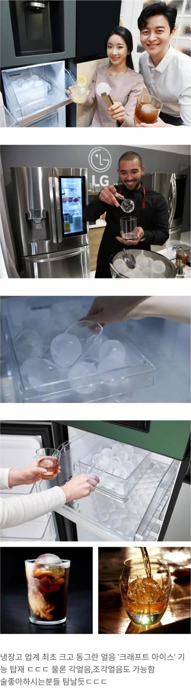 최신형 냉장고의 기능 근황