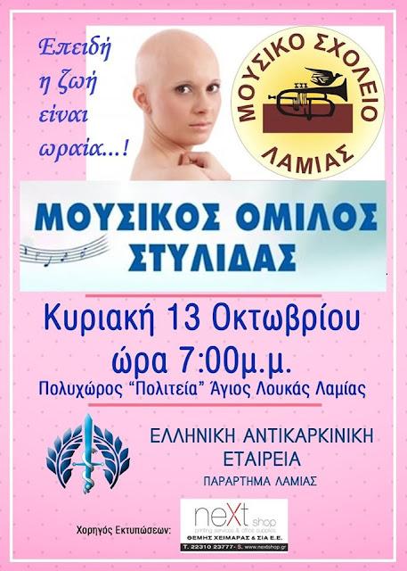 Εκδήλωση της Αντικαρκινικής Λαμίας για την πρόληψη του καρκίνου του μαστού… «Επειδή η ζωή είναι ωραία…».