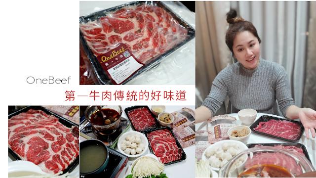 第一牛肉OneBeef,三代相傳堅守傳統的好味道