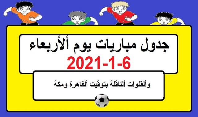 جدول مباريات اليوم الاربعاء 6-1-2021 والقنوات الناقلة بتوقيت القاهرة ومكة