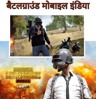 New pubg mobile game in india