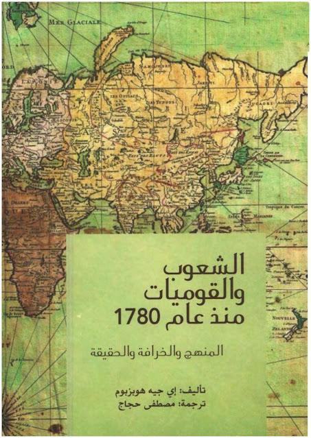 الشعوب والقوميات منذ عام 1780 م المنهجوالخرافة والحقيقة - إي جيه هوبزبوم pdf