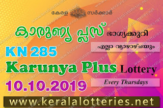 "KeralaLotteries.net, ""kerala lottery result 10 10 2019 karunya plus kn 285"", karunya plus today result : 10-10-2019 karunya plus lottery kn-285, kerala lottery result 10-10-2019, karunya plus lottery results, kerala lottery result today karunya plus, karunya plus lottery result, kerala lottery result karunya plus today, kerala lottery karunya plus today result, karunya plus kerala lottery result, karunya plus lottery kn.285 results 10-10-2019, karunya plus lottery kn 285, live karunya plus lottery kn-285, karunya plus lottery, kerala lottery today result karunya plus, karunya plus lottery (kn-285) 3/10/2019, today karunya plus lottery result, karunya plus lottery today result, karunya plus lottery results today, today kerala lottery result karunya plus, kerala lottery results today karunya plus 10 10 19, karunya plus lottery today, today lottery result karunya plus 3-10-19, karunya plus lottery result today 3.10.2019, kerala lottery result live, kerala lottery bumper result, kerala lottery result yesterday, kerala lottery result today, kerala online lottery results, kerala lottery draw, kerala lottery results, kerala state lottery today, kerala lottare, kerala lottery result, lottery today, kerala lottery today draw result, kerala lottery online purchase, kerala lottery, kl result,  yesterday lottery results, lotteries results, keralalotteries, kerala lottery, keralalotteryresult, kerala lottery result, kerala lottery result live, kerala lottery today, kerala lottery result today, kerala lottery results today, today kerala lottery result, kerala lottery ticket pictures, kerala samsthana bhagyakuri"