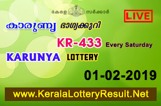 kerala lottery result, kerala lottery kl result, yesterday lottery results, lotteries results, keralalotteries, kerala lottery, (keralalotteryresult.net),  kerala lottery result live, kerala lottery today, kerala lottery result today, kerala lottery results today, today kerala lottery result, Karunya lottery results, kerala lottery result today Karunya, Karunya lottery result, kerala lottery result Karunya today, kerala lottery Karunya today result, Karunya kerala lottery result, live Karunya lottery KR-432, kerala lottery result 01.02.2020 Karunya KR-432 01 february 2020 result, 01 02 2020, kerala lottery result 01-02-2020, Karunya lottery KR-432 results 01-02-2020, 01/02/2020 kerala lottery today result Karunya, 01/02/2020 Karunya lottery KR-432, Karunya 01.02.2020, 01.02.2020 lottery results, kerala lottery result february 01 2020, kerala lottery results 01th february 2020, 01.02.2020 week KR-432 lottery result, 01.02.2020 Karunya KR-432 Lottery Result, 01-02-2020 kerala lottery results, 01-02-2020 kerala state lottery result, 01-02-2020 KR-432, Kerala Karunya Lottery Result 01/02/2020, KeralaLotteryResult.net