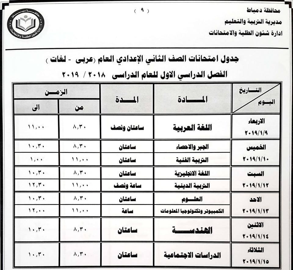جدول امتحانات الصف الثاني الاعدادي محافظة دمياط 2019