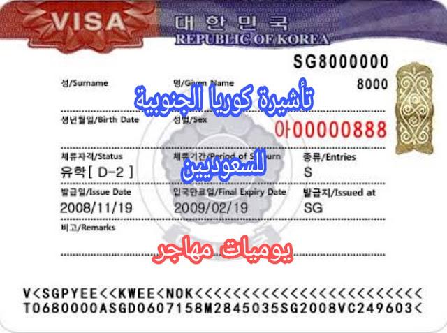 الوثائق والمستندات المطلوبة لفيزا كوريا الجنوبية
