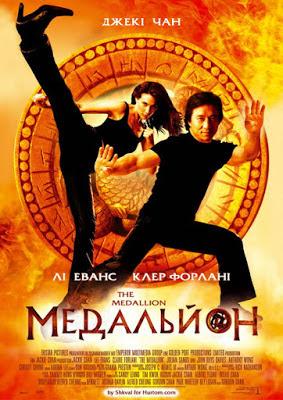 Медальйон (2003)