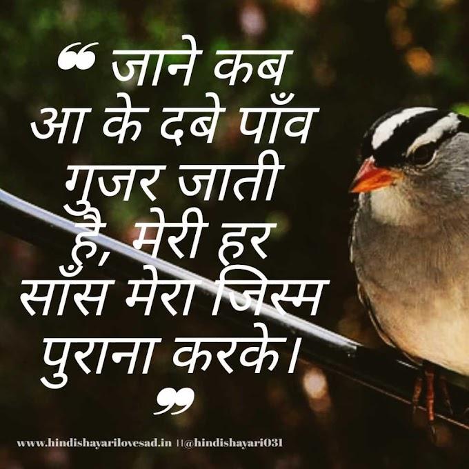Best Gulzar Shayari on Life in Hindi (लाइफ शायरी) -2021