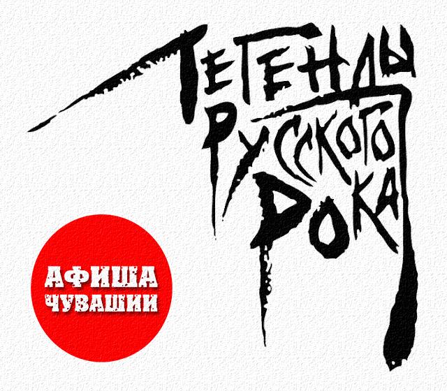 Плейлист .Легенды русского рока. Слушать песни.
