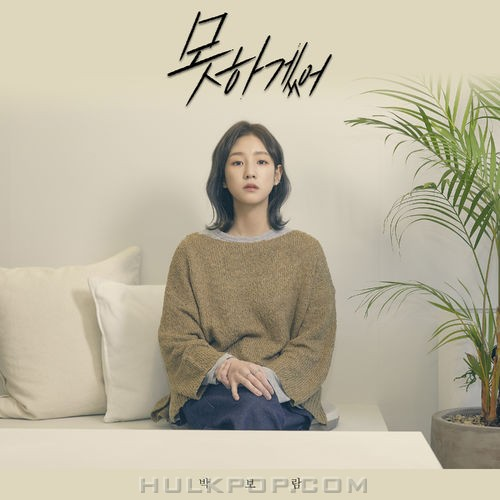 Park Boram – I can't – Single