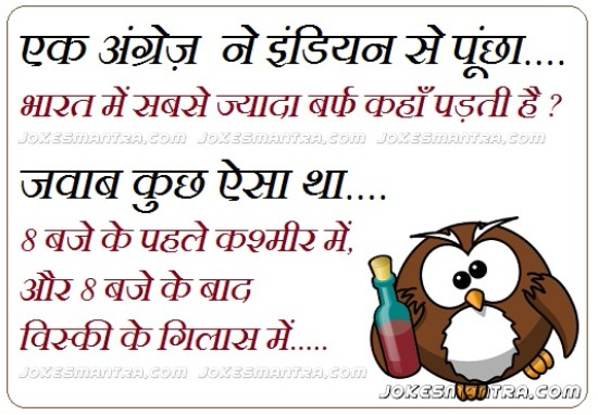 Funny Indian Jokes images in Hindi