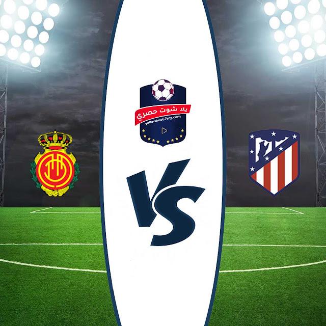 مشاهدة مباراة أتلتيكو مدريد وريال مايوركا