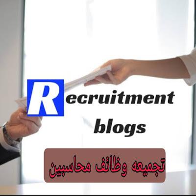 - Accounting Jobs  تجميعه وظائف في مجال المحاسبه - وظائف محاسبين