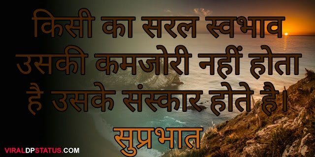 messages on swabhav
