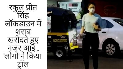 Rakul Preet Singh was seen buying liquor in lockdown