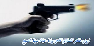 رواية خيانة بنوتة الشيخ pdf