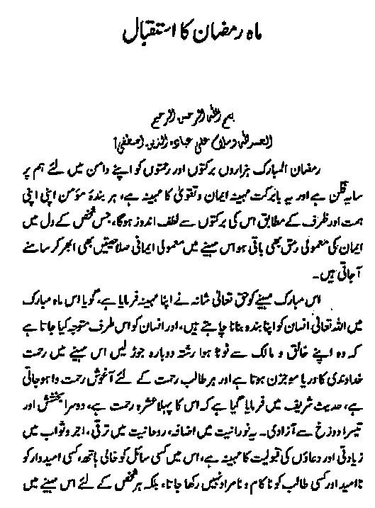 Mahe Ramdan Urdu